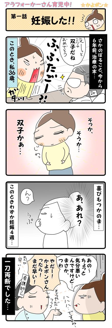 【第一話】妊娠した!!(4月19日週分)