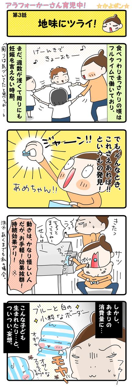 【第3話】地味にツライ!(5月3週分)[1]