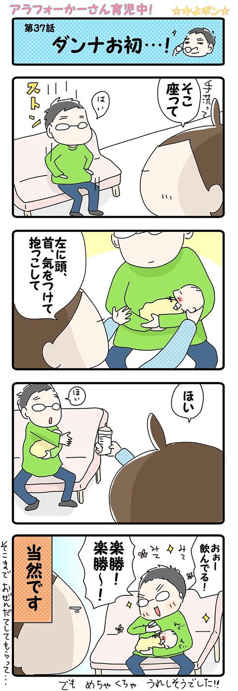 【第37話】ダンナお初…!(12月27日週分)