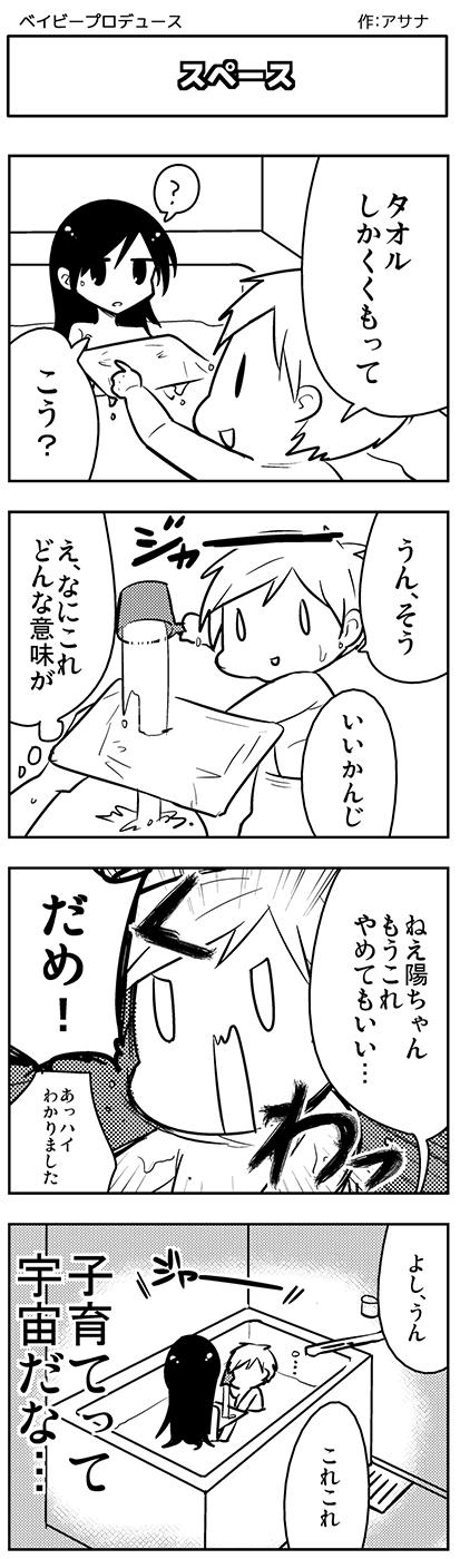 baby_p_47