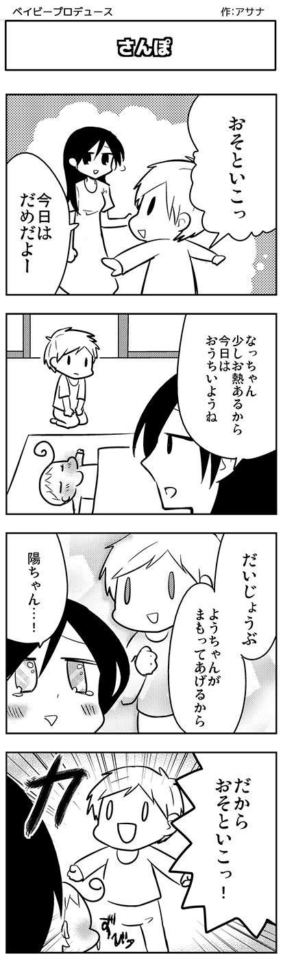 baby_p_53