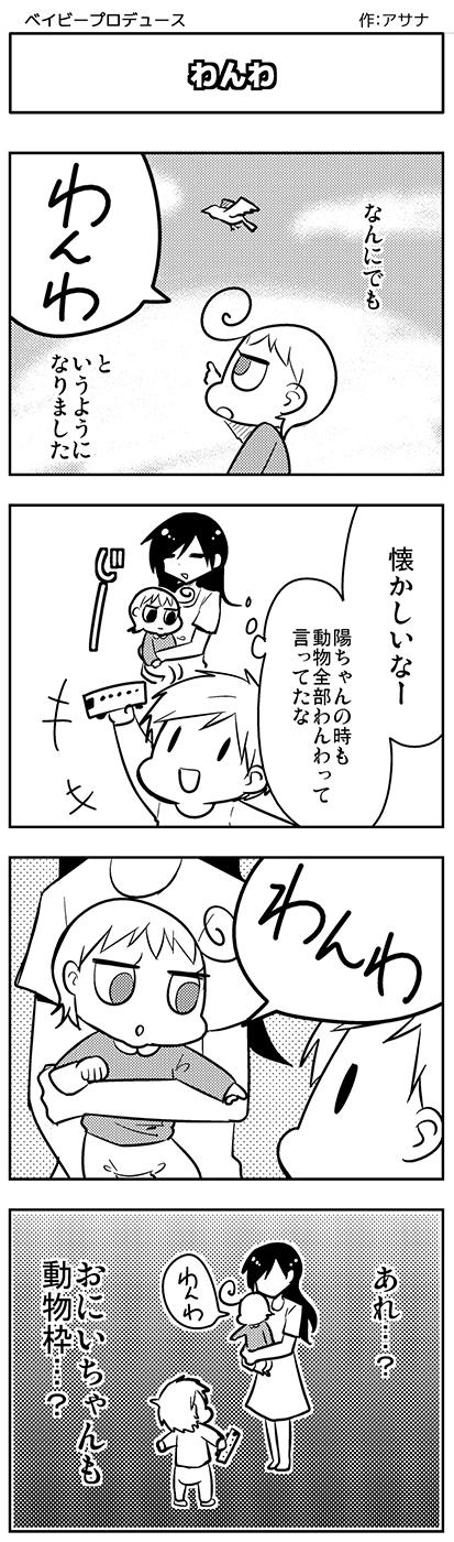 baby_p_54