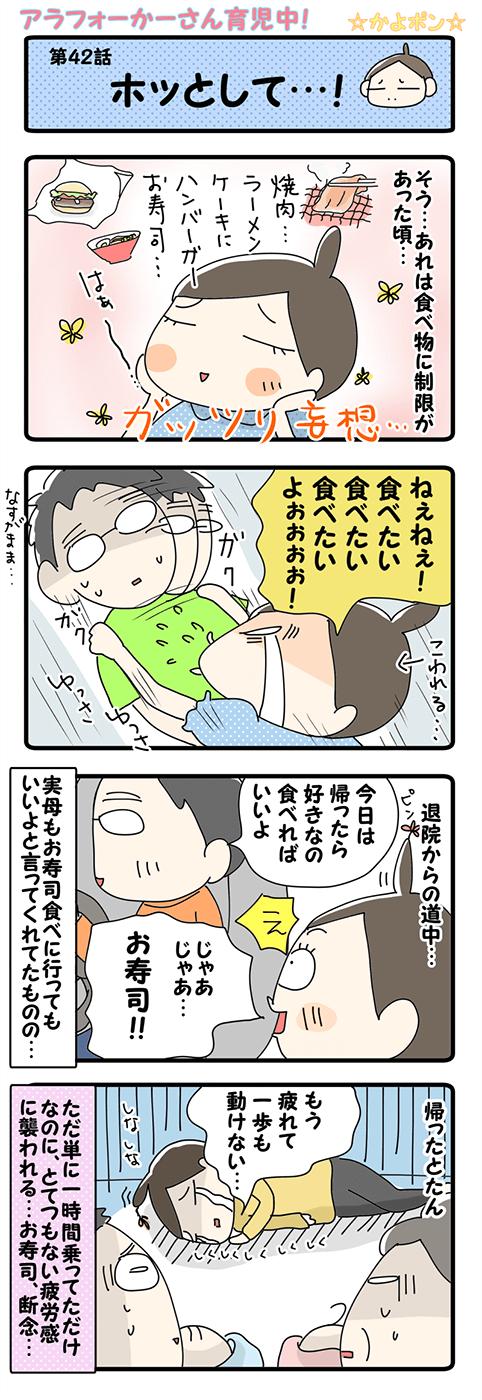 【第42話】ホッとして…!(2月10日分)