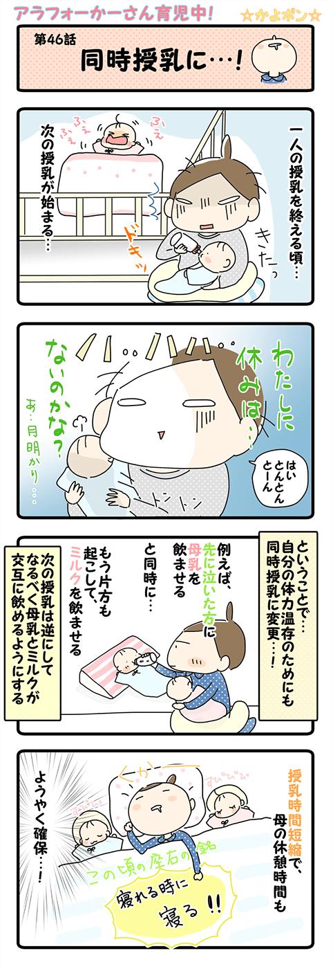 【第46話】同時授乳に…!(3月9日)