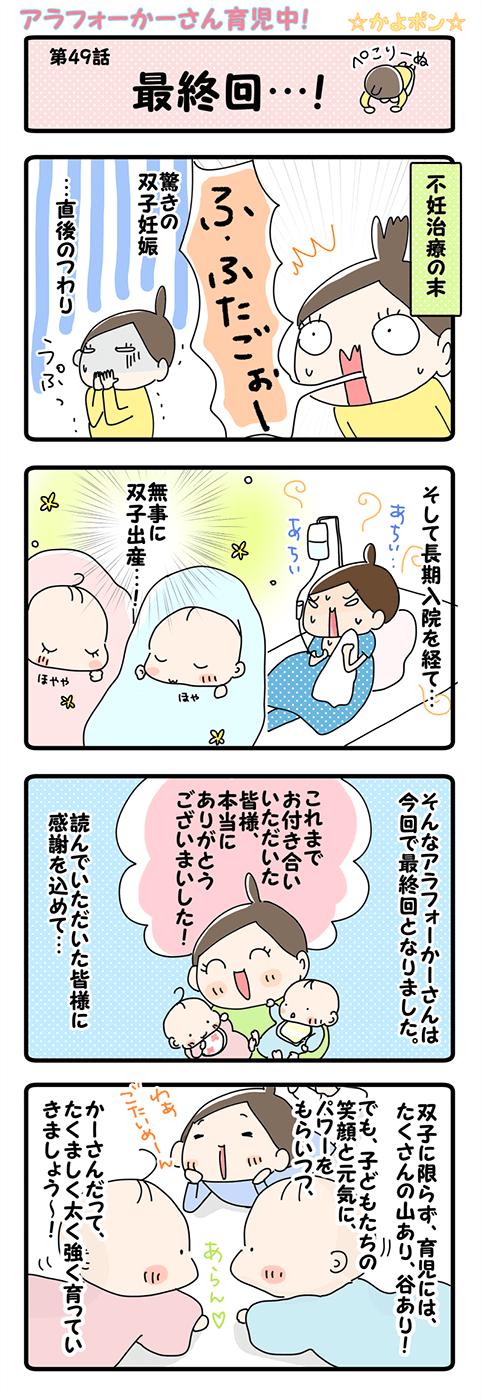【第49話】最終回…!(3月30日)