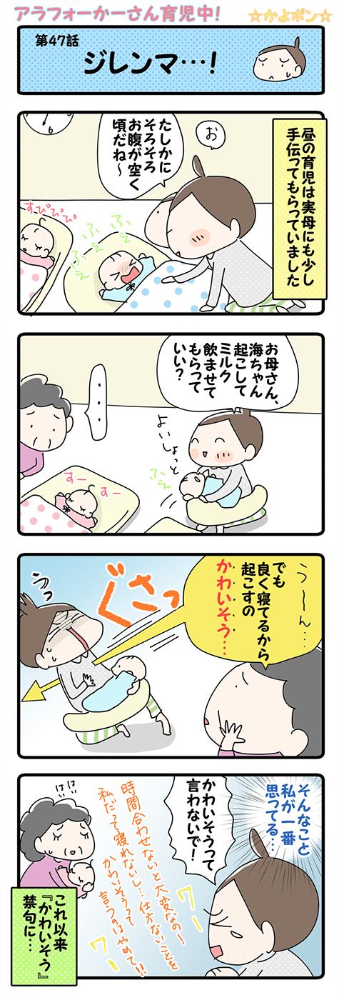 【第47話】かわいそう…!(3月16日分)