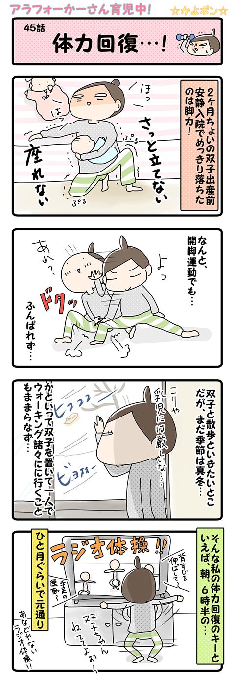 【第45話】体力復活…!(3月2日分)