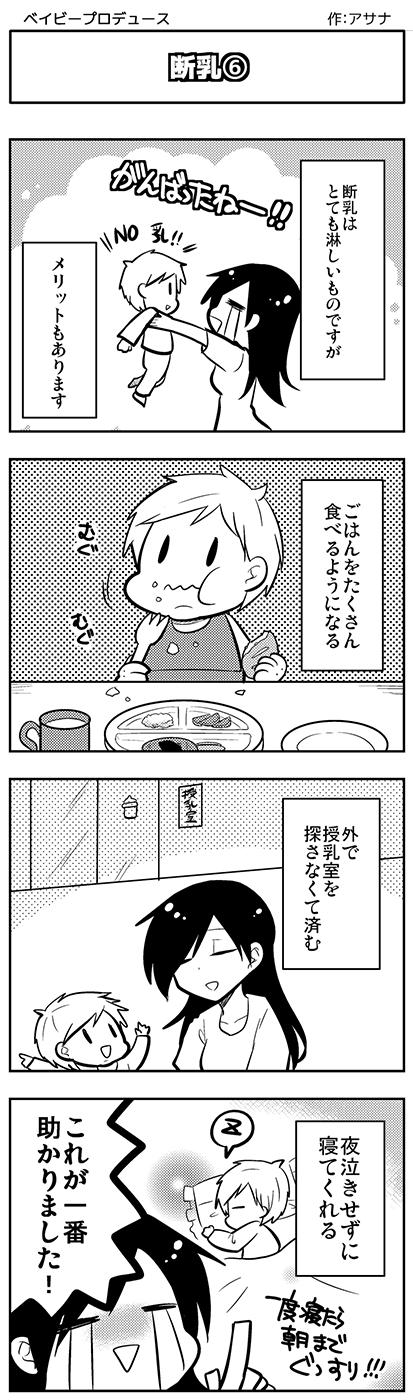 baby_p_66