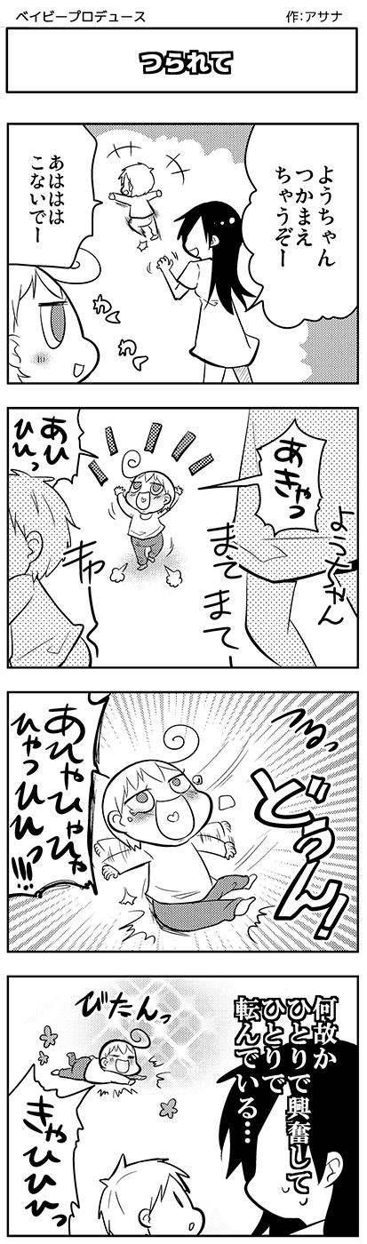 baby_p_77