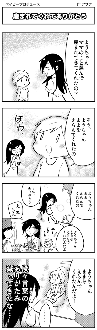 baby_p_78