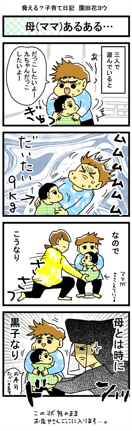 manma_4_10_kansei (2)