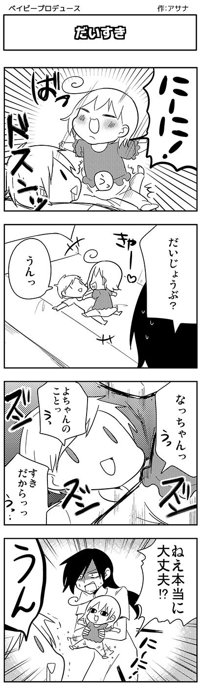 baby_p_121