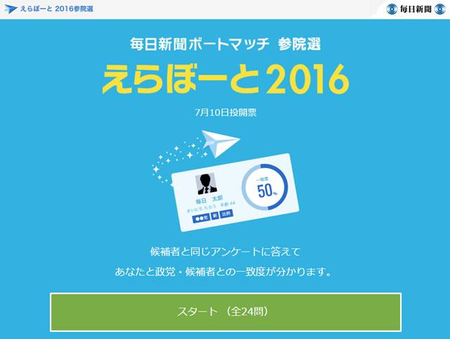 vote_01