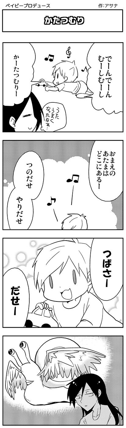 baby_p_125
