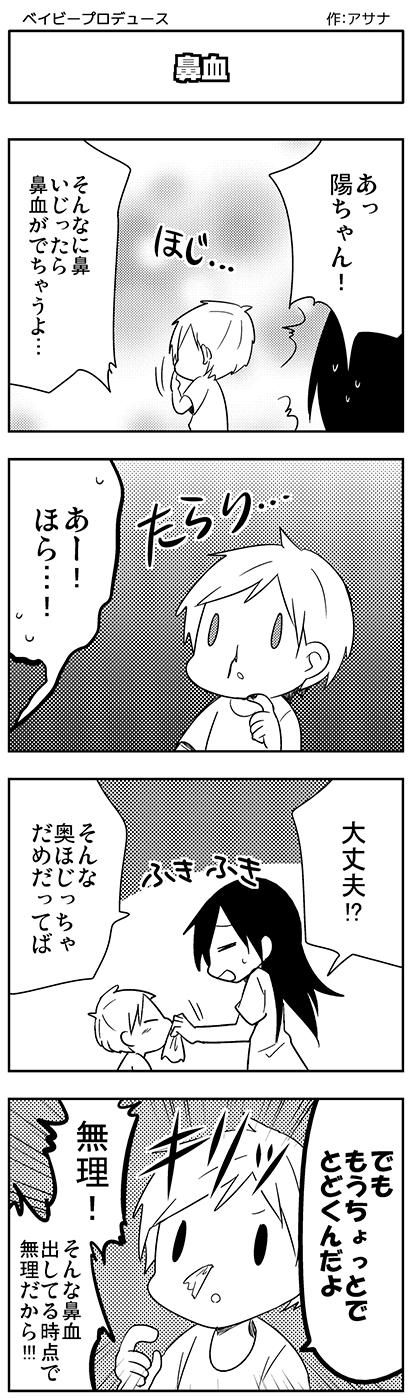 baby_p_140