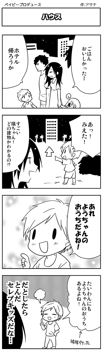 baby_p_149