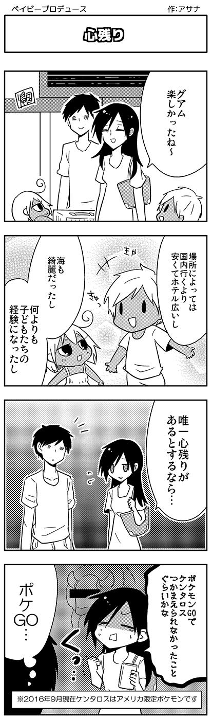 baby_p_150