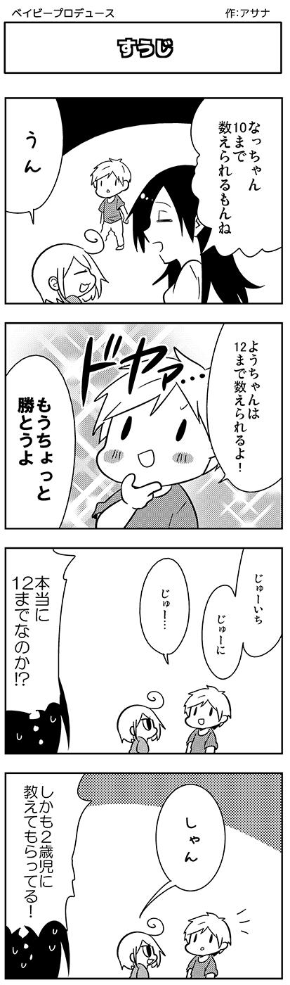 baby_p_199