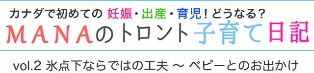 mana_title_002
