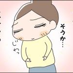 新連載第3弾!子育て4コマ「アラフォーかーさん育児中!」 1話「妊娠した!!」