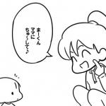 OH!マイベイビー その24「ちゅ~」